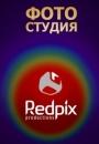 Redpix - современная фотостудия