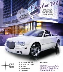 VIP рейс - прокат лимузинов