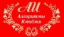 Алгоритмы Имиджа - Уральский центр Имиджа и Стиля