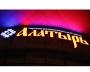Алатырь - торговый центр